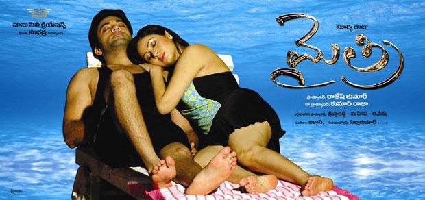 Navdeep And Sadha Beach Sleeping Wallpaper For Movie Mythri