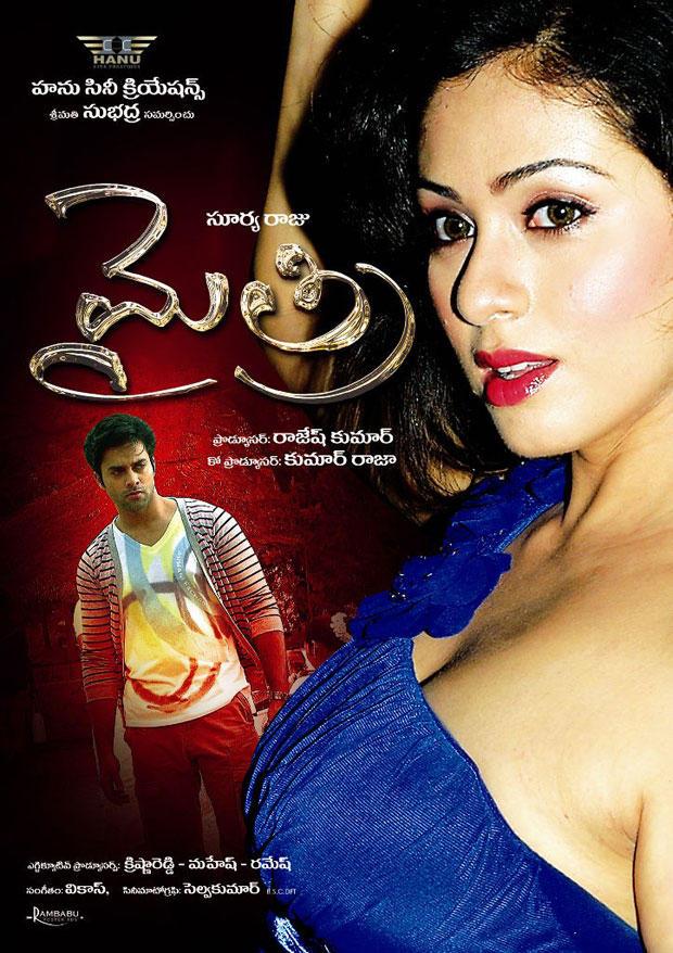 Navdeep And Sadha Hot Looking On Telugu Movie Mythri Wallpaper