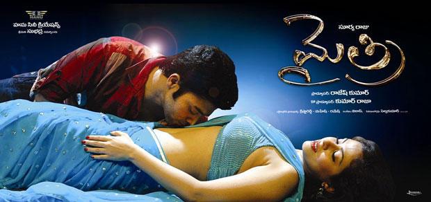 Navdeep And Sadha Naval Kissing On Mythri Movie Wallpaper