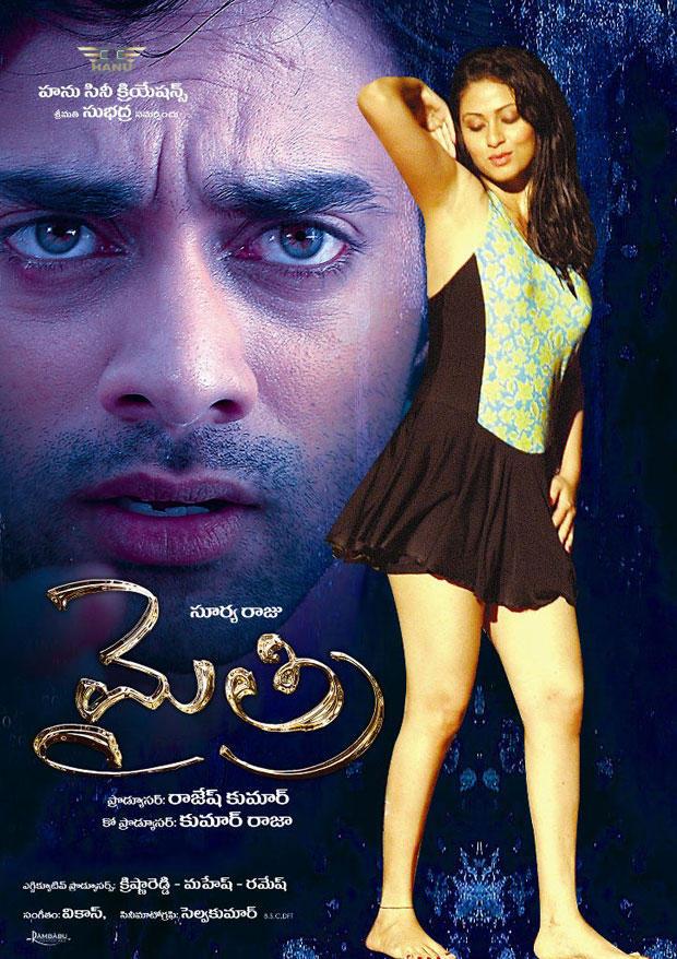Navdeep And Sadha Nice Mythri Movie Wallpaper