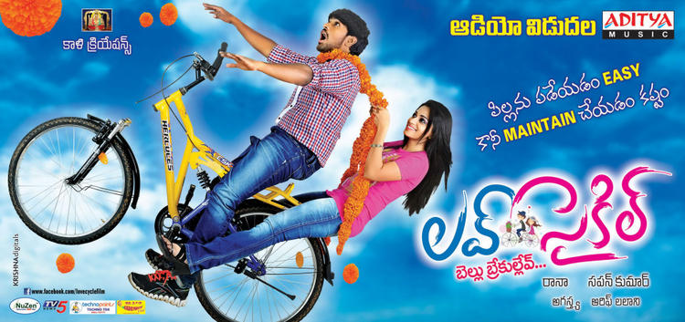 Srinivas And Reshma In Cycle For Love Cycle Movie Wallpaper