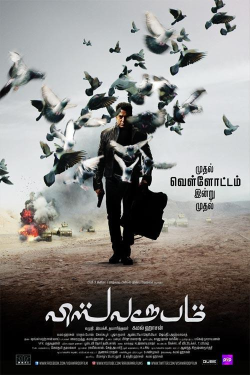 Kamal Haasan's Vishwaroopam First Look Wallpaper
