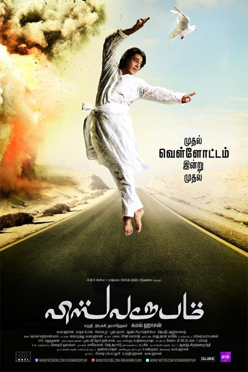 Viswaroopam Movie Latest Poster