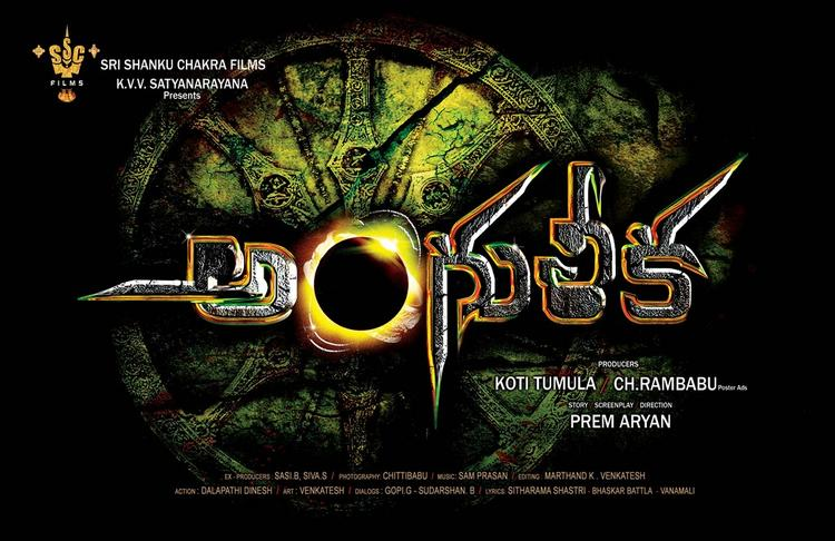 Wheel In Telugu Movie Angulika Wallpaper