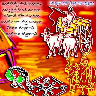 Bullock Cart Wallpaper For Makar Sankranti Wishes In Telugu