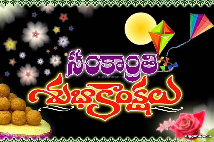 Makar Sankranti Wishes In Telugu Greeting Wallpaper