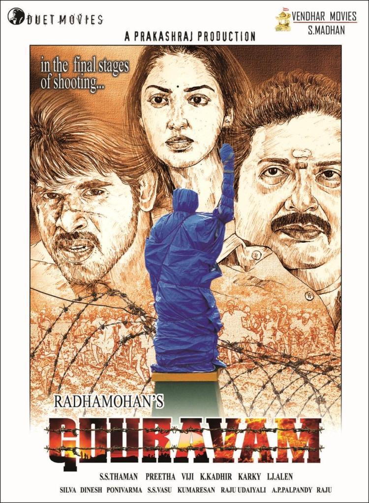 Allu Sirish,Yami And Prakash Painting Photo In Gouravam Wallpaper