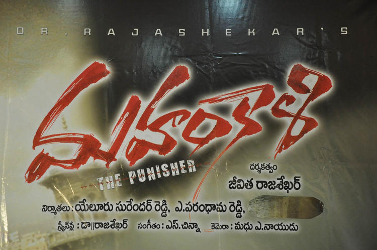 Mahankali Movie Poster Photo Still