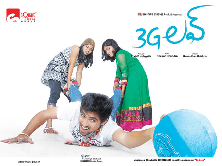 Debiraa Dragging Rahul Photo Wallpaper Of Movie 3G Love