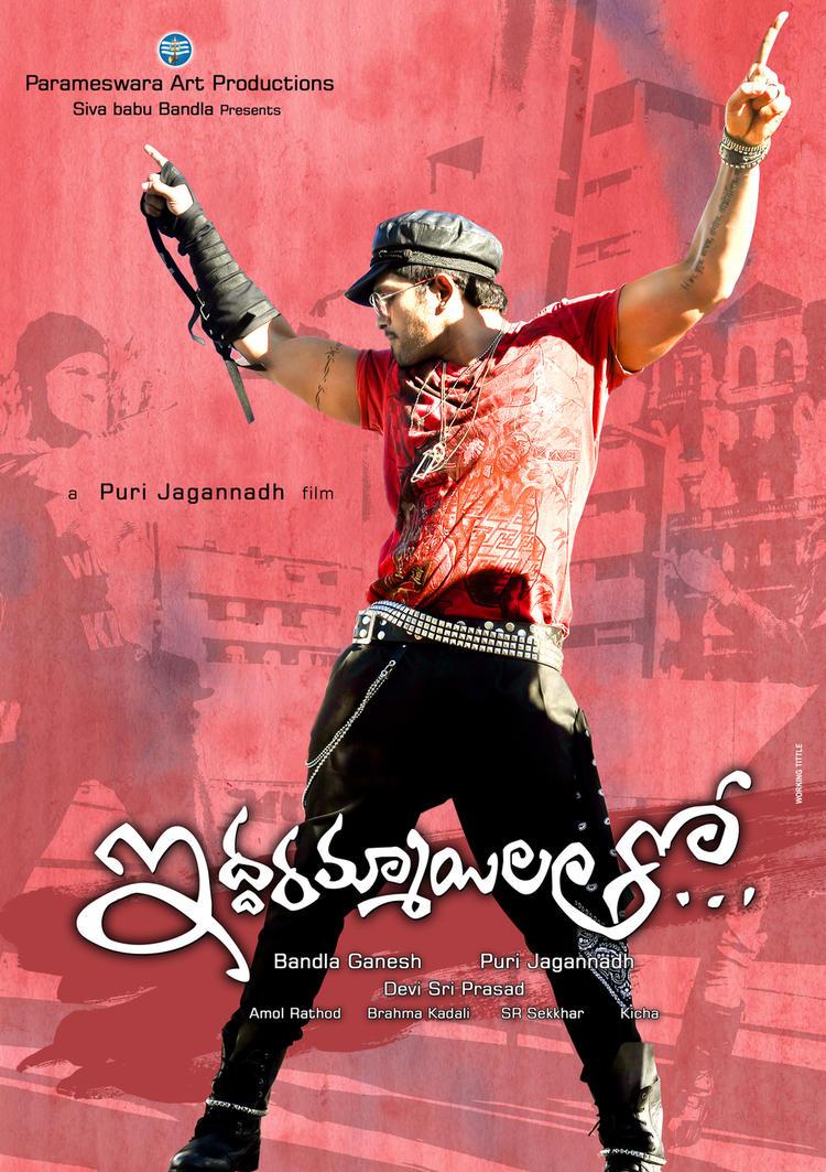 Allu Arjun Nice Look In Iddarammayilatho Movie Poster