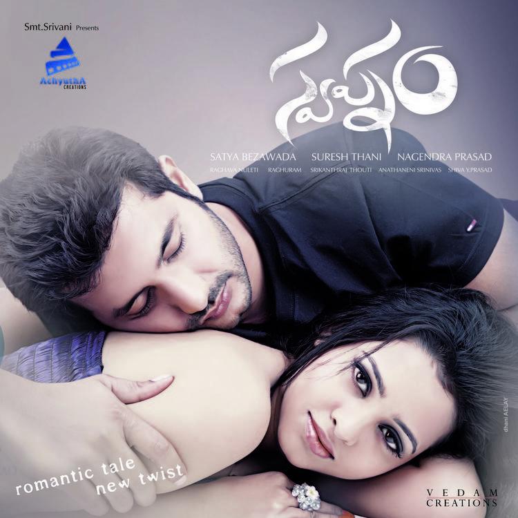 Vikram And Geeth Dazzling Look In Swapnam Telugu Movie Wallpaper