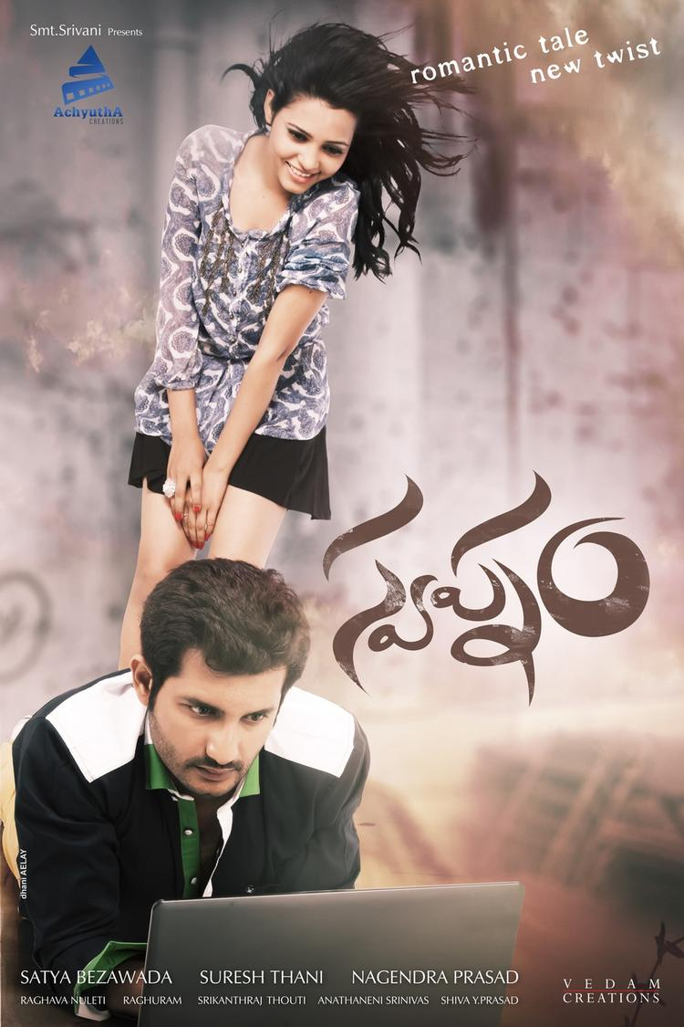 Vikram And Geeth Graced In Swapnam Telugu Movie Wallpaper