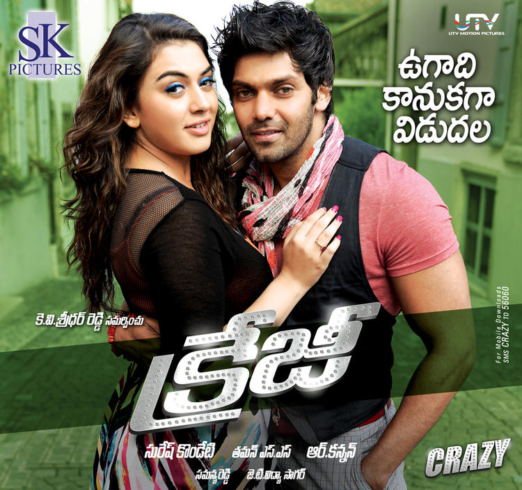 Arya And Hansika Gorgeous Look Photo Wallpaper Of Movie Crazy