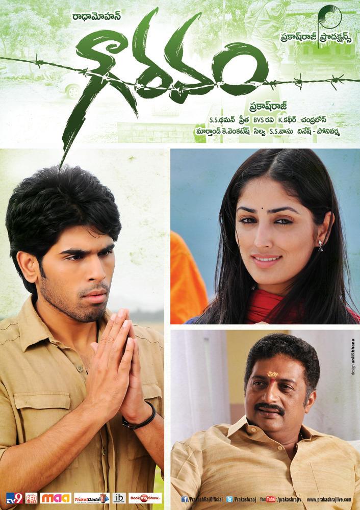 Prakash,Sirish And Yami Exclusive Photo Poster From Movie Gouravam