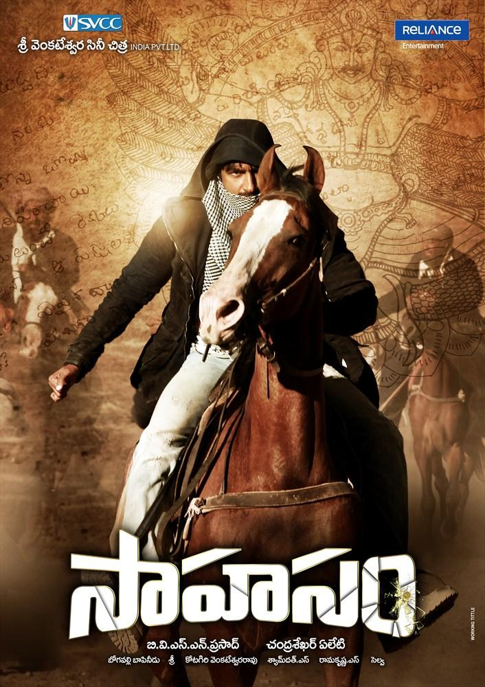 Gopichand Latest Look In Sahasam Movie Poster
