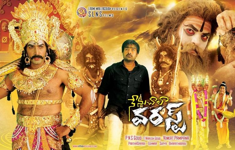 Nenu Chala Worst Movie Latest Nice Poster