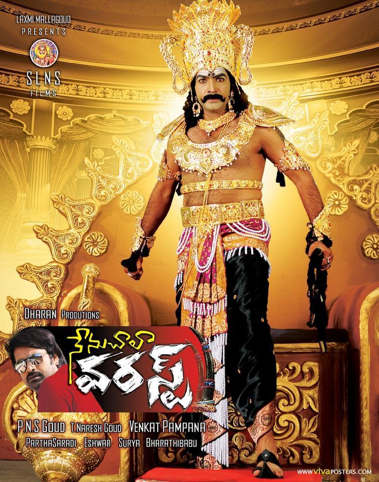 Taraka Ratna Lord Yamadharma Raja Look In Nenu Chala Worst Movie Poster