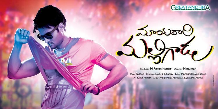 Style Icon Sudheer Babu's Mayadari Malligadu First Look Poster