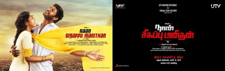 Vishal And Lakshmi Cool Pose In Naan Sigappu Manithan Movie Audio Launch Invitation Poster