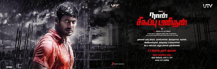 Vishal Krishna Reddy Angry Look In Naan Sigappu Manithan Movie Audio Launch Invitation Poster
