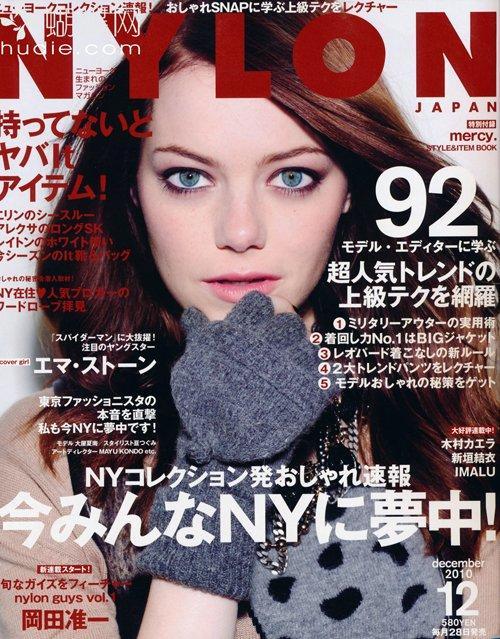 Emma Stone Hot Nylon Japan Still
