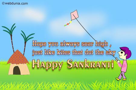 Happy Sankranti 2012