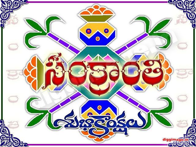Makara Sankranti 2012 Greetings