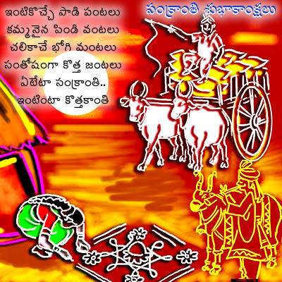 Pongal 2012 Wallpapers