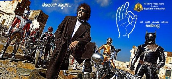 Super Star Upendra Stylist Wallpaper