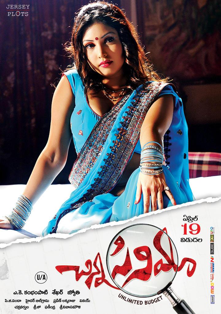 Komal Jha Sexy Expression Photo Wallpaper Of Movie Chinna Cinema