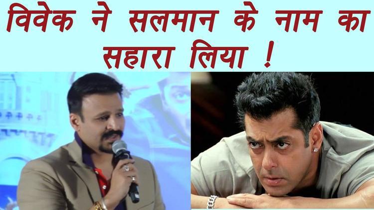 Vivek Oberoi Reveals How Salman Ruined His Career.