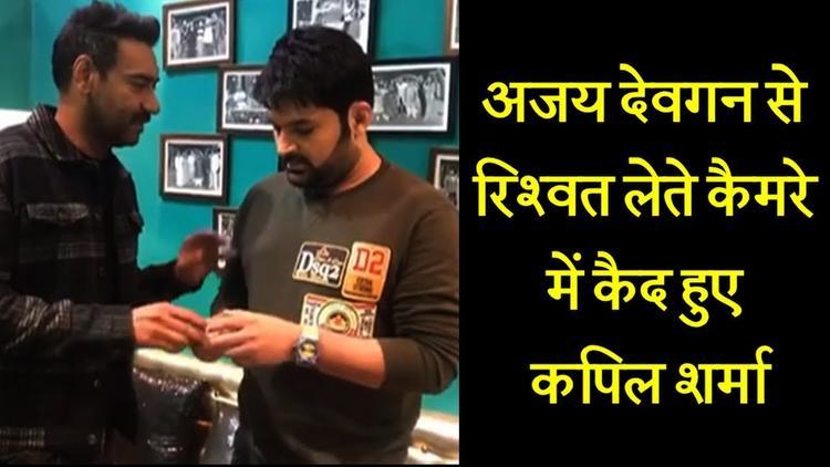OMG- Kapil Sharma Takes Bribe to Promote a Film!